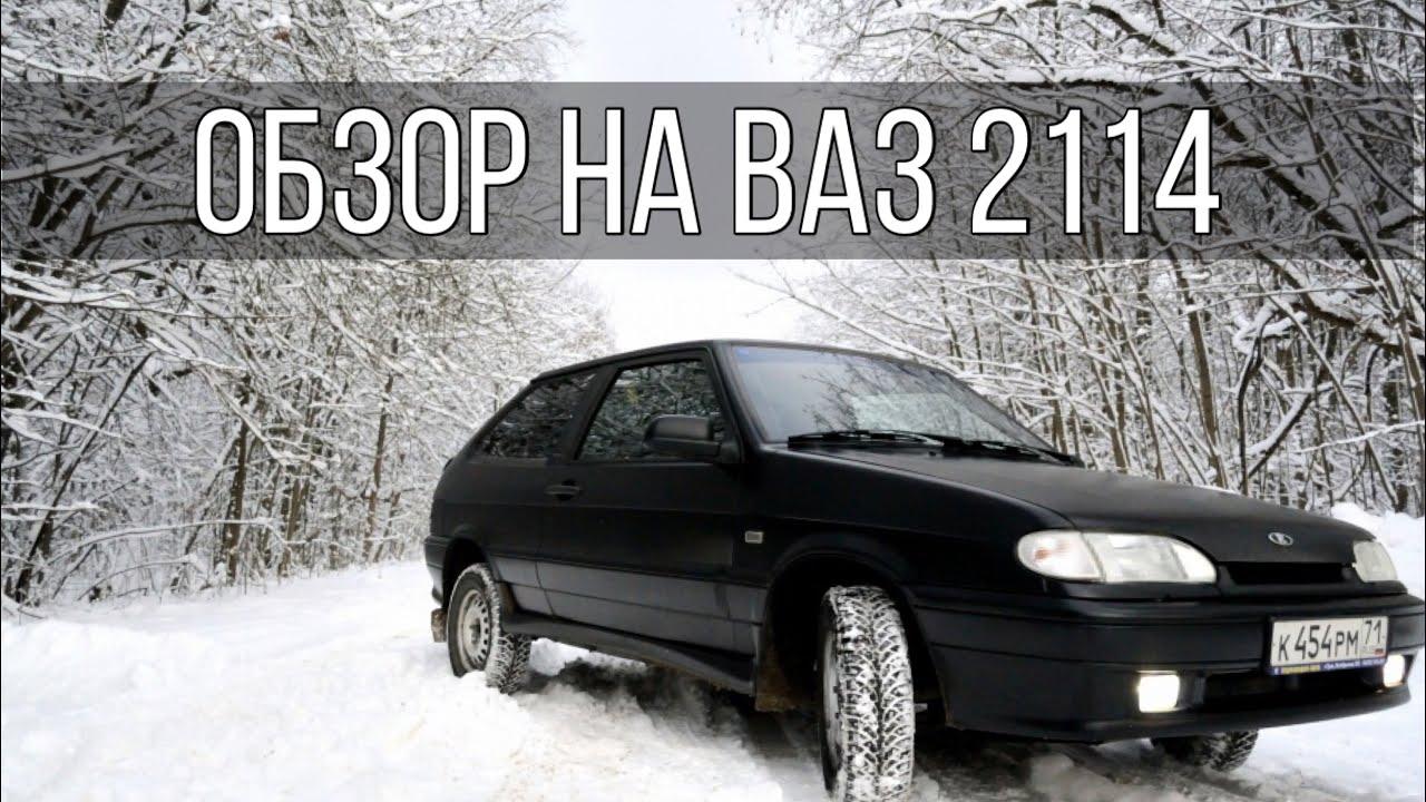 | Авто Обзор ВАЗ 2114 | чытырка & четырнадцатая | за 70К, дешевая понторезка
