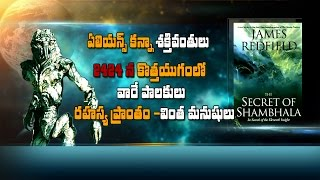 Video Unbelievable Secret Place Shambala | Telugu Veera Creations download MP3, 3GP, MP4, WEBM, AVI, FLV Agustus 2018