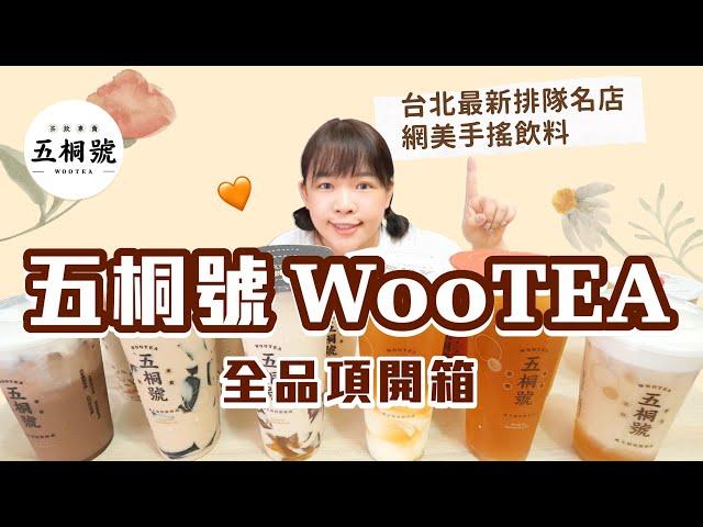 最近爆紅?網美們開的手搖飲料店「五桐號」全品項開箱!❤︎古娃娃WawaKu