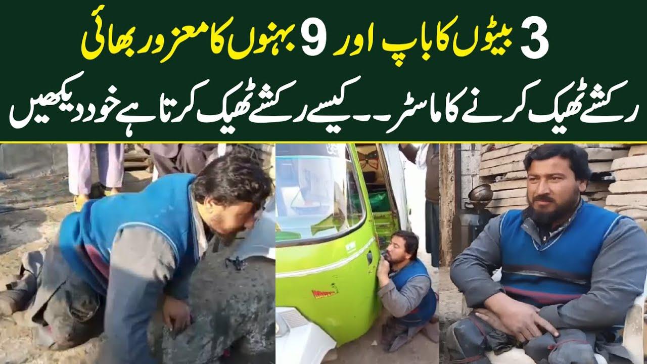 MashAllah ... 3 Beto ka Baap Aur 9 Behno Mazoor Bai Rickshaw K Kaam ka Master , Motivational Story