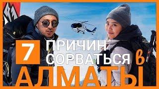 Алматы зимой в 4К: соведущая, восхождение на БАП и Хели-ски