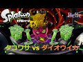 【Splatoon(スプラトゥーン)】「ダイオウイカ vs DJタコワサ将軍」(amiibo『イカ』)実況プレイ#24 ちょっとイカしたゲーム実況