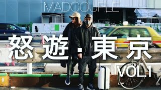 madcouple mad trip tokyo 怒遊 東京 vol 1 渋谷區