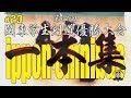 【必見★★★】#23【一本集】H30第67回関東学生剣道優勝大会【ippon omnibus】