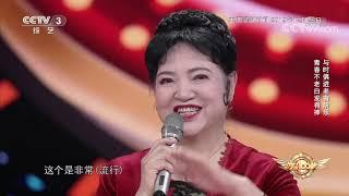 [黄金100秒]一花一叶一世情 同岁同年同入伍| CCTV综艺 - YouTube