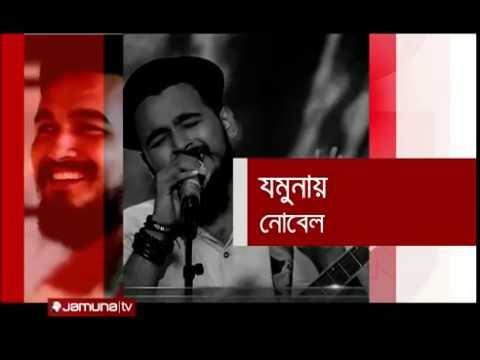 যমুনায় গায়ক নোবেল | Jamuna TV