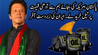 A New Development for Pakistan and Imran Khan For OIL Trading