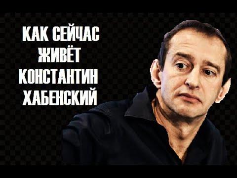 Как ЖИВЁТ популярный актёр Константин Хабенский и как ВЫГЛЯДЯТ его жена и дети...