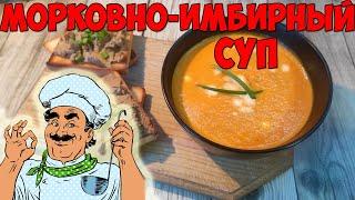 Морковно имбирный суп Рецепт крем супа