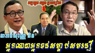 Khan sovan - Who want kill Sam Rainsy, Khmer news today, Cambodia hot news, Breaking news