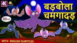 बड़बोला चमगादड़ - Hindi Kahaniya for Kids | Stories for Kids | Moral Stories for Kids | Koo Koo TV