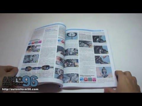 Книга по ремонту автомобиля Лада Калина (LADA Kalina)