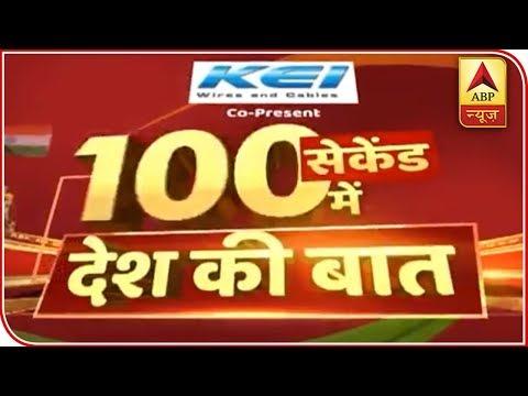 100 Seconds News: PM Modi To Offer Prayer At Kedarnath-Badrinath Today   ABP News