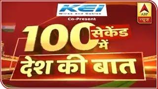 100 Seconds News: PM Modi To Offer Prayer At Kedarnath-Badrinath Today | ABP News