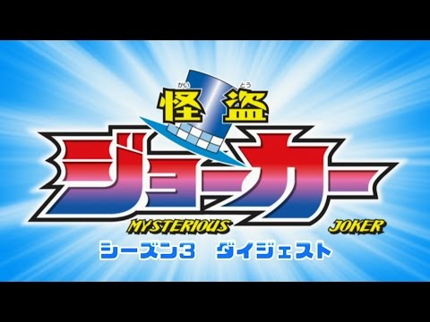 アニメ公式サイト:http://s.mxtv.jp/joker/ アニメ公式twitter:@mjoker_anime ・TOKYO MX 毎週月曜よる7時 ・キッズステーション 毎週日曜あさ...