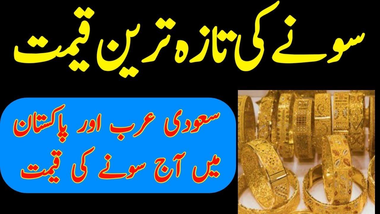24 Karat 22 Carat Gold Rates