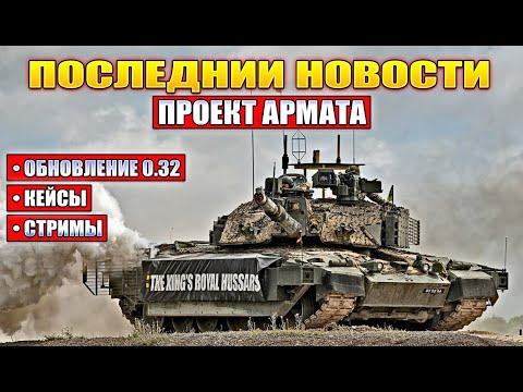 Новостной Обзор Armored Warfare Проект Армата • AW ПЕРЕЗАЛИВ