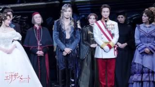 『エリザベート』8月25日夜の部カーテンコール映像