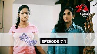 Neela Pabalu | Episode 71 | Sirasa TV 23rd August 2018 [HD] Thumbnail