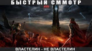 Быстрый сММОтр - #59 Властелин - не властелин