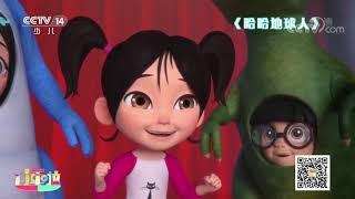 [2020过年啦]动画宝贝们为你带来新春祝福| CCTV少儿