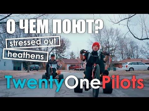 О чем поют Twenty One Pilots?//Stressed out, Heathens