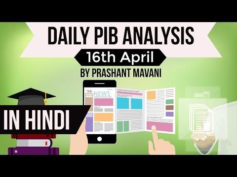 16 April 2018 - PIB - Press Information Bureau news analysis for UPSC IAS UPPCS MPPCS SSC IBPS