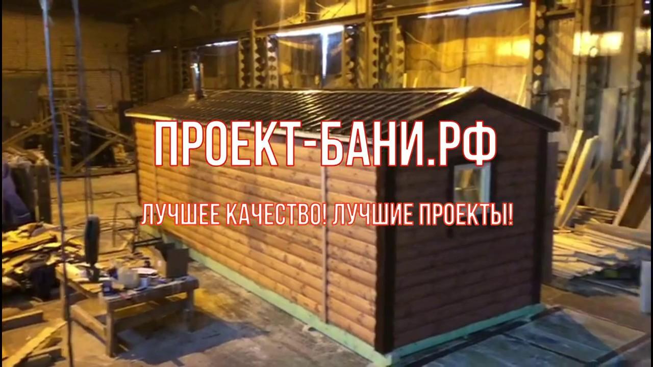готовые перевозные бани саратов