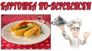 Картошка по-деревенски самый простой рецепт. Картошка по-деревенски в духовке