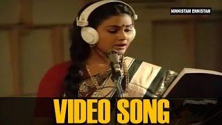 Naadhangalay Nee Varoo  Song ||  Ninnishtam Ennishtam