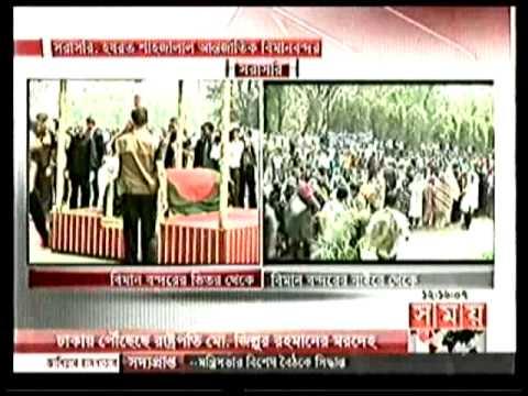 21 MAR 2013: Zillur Rahman deadbody at airport