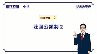 【日本史】 中世2 荘園公領制2 (17分)