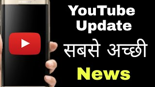 YouTube Update : Video Discovery Algorithm new update