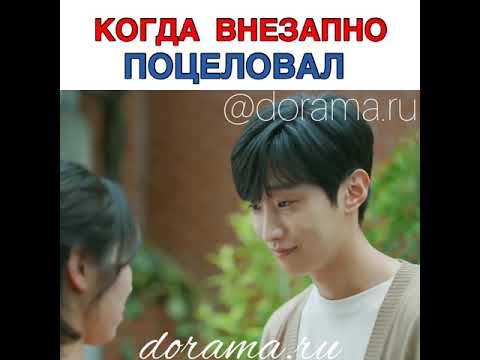 Когда внезапно поцеловал Дорама «Поющий ветер»