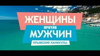 Женщины против мужчин 2:  Крымские каникулы - Трейлер (2017)