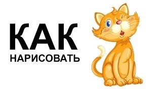 Рисунки кошек. Как нарисовать кошку карандашом