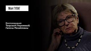 Таирова (Черняева) Г.М. Часть вторая: «Систему судить надо»   фильм #221 МОЙ ГУЛАГ