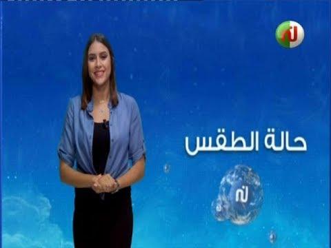 Bulletin de météo du  Lundi  24 Septembre 2018 - Nessma tv