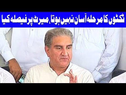 Tickets are Being Awarded with Honesty, Says Shah Mehmood Qureshi | Election 2018 | Dunya News