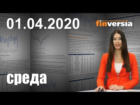 Новости экономики Финансовый прогноз (прогноз на сегодня) 01.04.2020