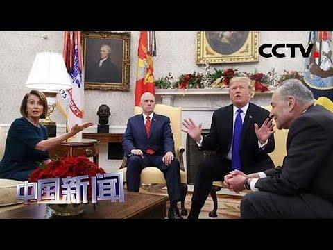 """[中国新闻] 美政府""""停摆""""持续 总统众议长相互发难   CCTV中文国际"""