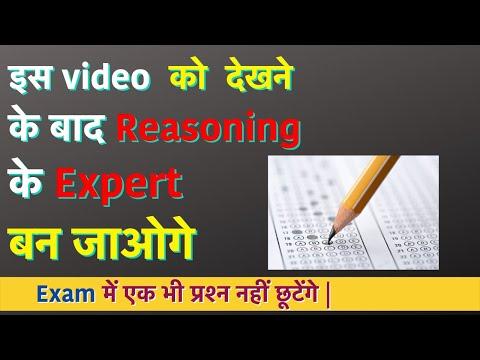 इस video को  देखने के बाद Reasoning के Expert बन जाओगे | How to make Reasoning strong
