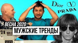 Обзор модных показов Весна-Лето 2020 / Гоша Карцев и Гоша Полянский