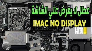 iMac no display LVDS connector A1311/A1312 صيانة عطل الجهاز لا يعرض علي الشاشة