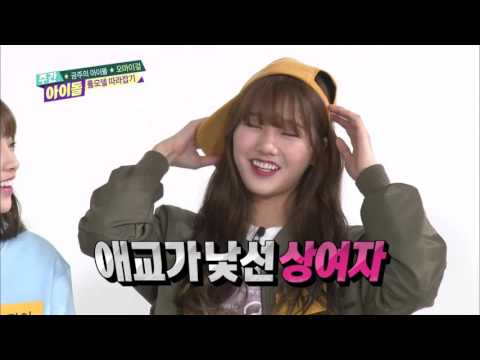 주간아이돌 - (Weekly Idol EP.223) OH MY GIRL Mimi is tough girl