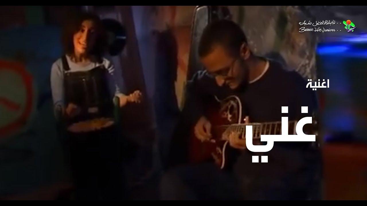 أغنية غني - فريق الحياة الأفضل للشباب