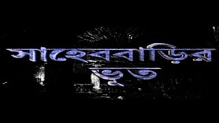 Sahebbarir Bhoot (Bangla)