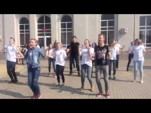 Флешмоб молодежи и линейной полиции на вокзале