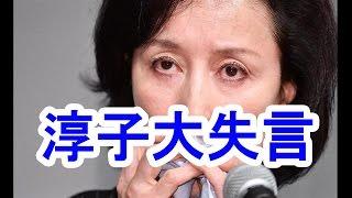【高畑淳子大失言】稽古場を「私の避難所」と言いましたが、被害者が聞...