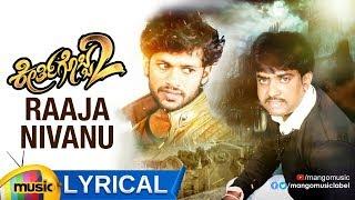 raaja-nivanu-full-song-al-keerthigobba-2-kannada-movie-songs-partha-sanjay